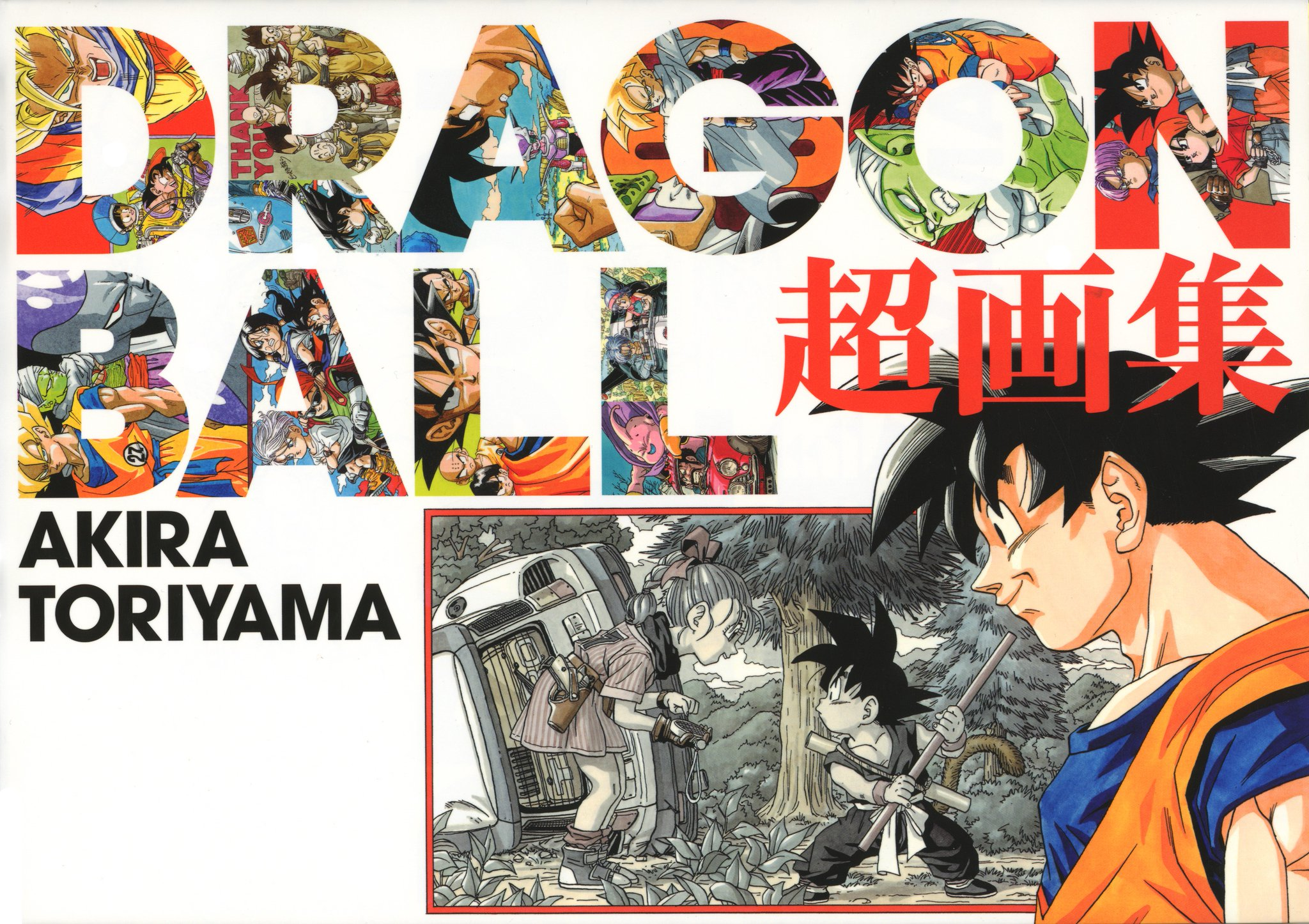 Press Release: VIZ Media Acquires DRAGON BALL: A VISUAL HISTORY!