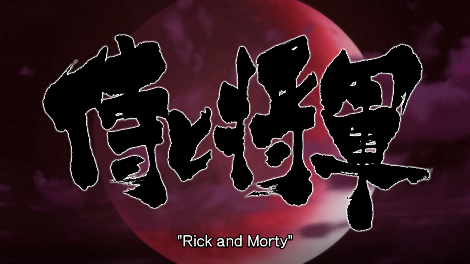 Toonami Debuts Rick And Morty Anime Short